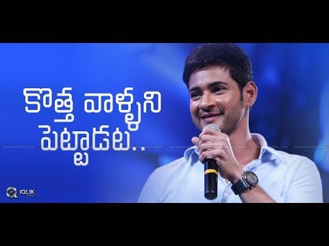 Super-Star-Mahesh-Babu-Emotional-Speech