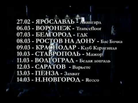 7раса - Coda Tour 2009