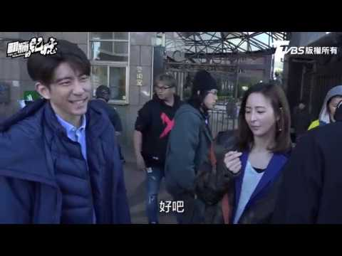 TVBS翻牆的記憶|花絮|第十集|張鈞甯放電功力太強啦!