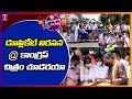Congress Leaders Funny Protest Over Roadside ICU  in Kerala | Dhoom Dhaam Muchata | T News