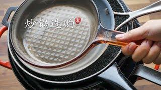 炒锅选购( 铝锅 铜锅 不锈钢锅)本来可以当厨神,结果毁在炒锅上了