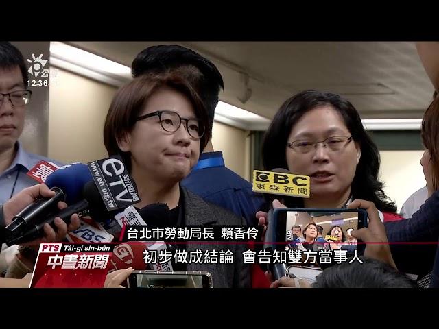 北巿府副發言人黃瀞瑩疑遭職場騷擾