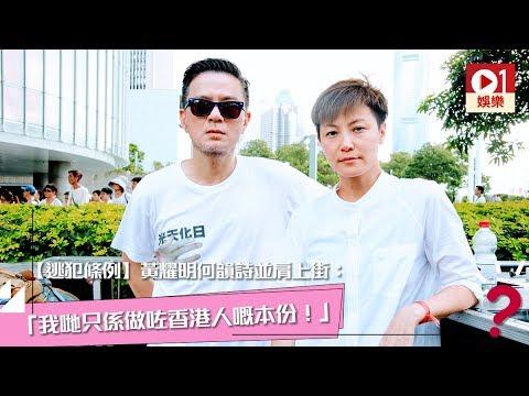 【逃犯條例】黃耀明何韻詩並肩上街:我哋只係做咗香港人嘅本份!