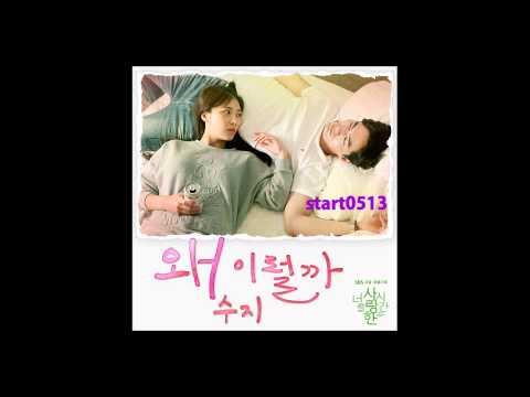 [Audio] 150725 수지(Suzy) - 왜 이럴까(Why Am I like This) - 너사시 OST Part.5