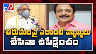 YV Subba Reddy response to hero Suriya's father Sivakumar ..