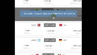 مباريات اليوم من موقع يالا شووت