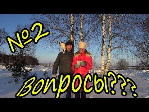 Вопрос-ответ // №2 // Жизнь в белорусской деревне // Семья Лях