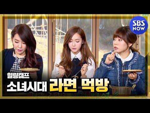 SBS [힐링캠프] - 소녀시대 9色라면, 진짜가 나타났다?!