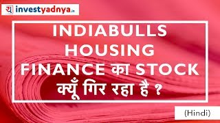 Why Indiabulls Housing Finance Stock is Going Down ? Merger with Lakshmi Vilas Bank |