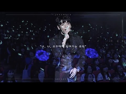 [THE AGIT] SHINee Jonghyun - Lonely (ft. Shawol) Full Audio