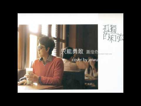 蕭煌奇-只能勇敢 cover by jeiwu