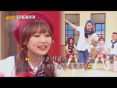 러블리즈(Lovelyz) 수정(Su Jeong), 센스 만점 기타 연주!