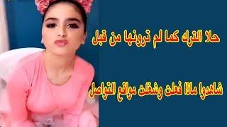 حلا الترك كما لم ترونها من قبل.. شاهدوا ماذا فعلت وشغلت مواقع التواصل ...