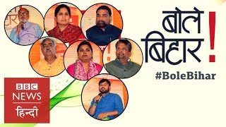 #BoleBihar: Politics in Bihar, 'Achche Din' and youth in politics (BBC Hindi)