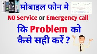 Samsung phone network no service problem solve - SMART
