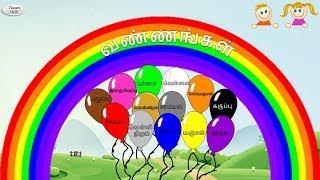 நிறங்கள்| வண்ணங்கள்|Learn colours in Tamil for kids | English