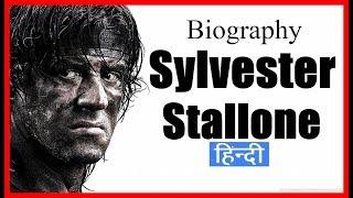 [HINDI] Inspirational Story Of Sylvester Stallone