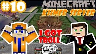 Minecraft |CamMC| : ខ្ញុំត្រូវបានគេTrollហើយ  ( Khmer Server ) #10