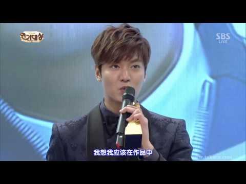 20131231 SBS Drama Awards 演技大賞 Lee Min Ho 李敏镐 高清中字 CUT