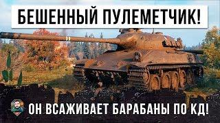 БЕЗУМНЫЙ ПУЛЕМЕТ! САМЫЙ КРУТОЙ БАРАБАН В WORLD OF TANKS!!!