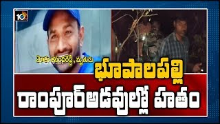 Assistant Labour Commissioner stabbed to death in Telangan..