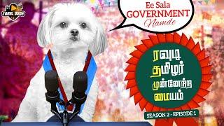 Ee Sala Government Namde | Rowdy Season 2 - Episode 1| Tamil Dude