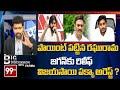 టార్గెట్ విజయసాయి.. జగన్ సేఫ్: Tulasi Reddy Reveals Shocking Facts About Jagan Bail Issue | 99TV
