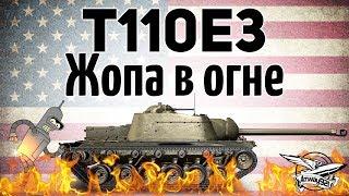 T110E3 - Жопа в огне