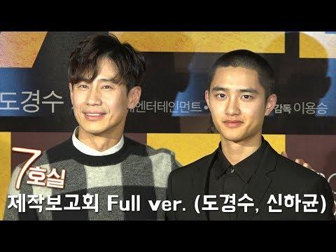 '7호실' 제작보고회 Full ver. / 도경수 (EXO - D.O.), 신하균