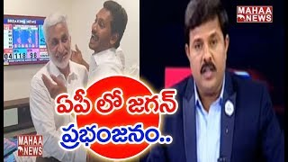 Election Results 2019: YCP Created Tsunami In AP Elections 2019   MAHAA NEWS