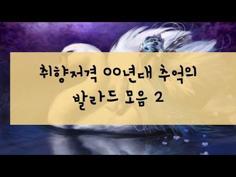 취향저격 00년대 추억의 발라드 모음 2