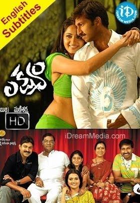 Lakshyam (2007)