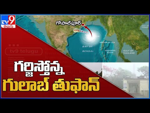 Cyclone Gulab: North Andhra on alert as cyclone to make landfall today evening