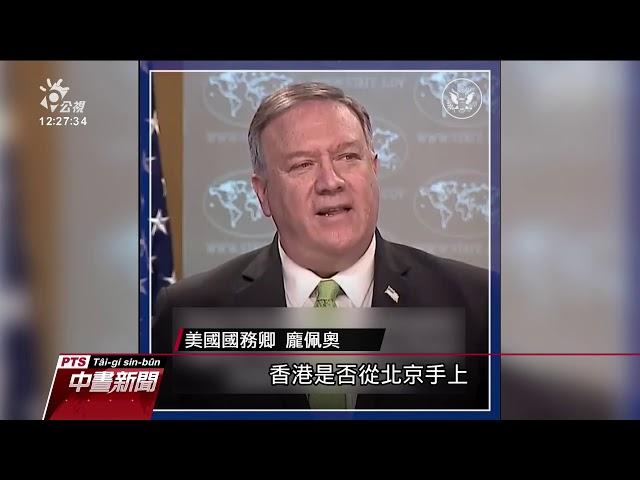 中國若推港版國安法 川普:將做強烈回應