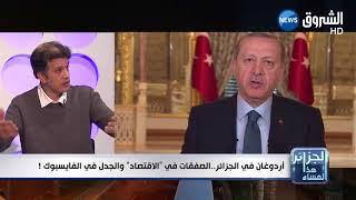 الجزائر هذا المساء: أردوغان في الجزائر.. الصفقات في الاقتصاد والجدل في ...