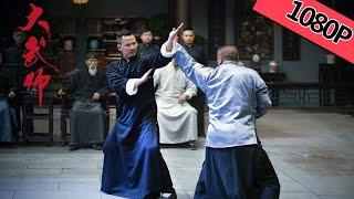 【剧情动作】《大武师 Master》 ——民国硬派动作片 再现武师精神|Full Movie|刘文翰/彭高唱