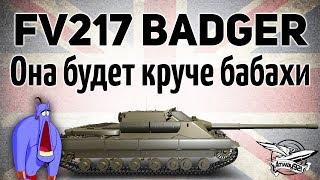 FV217 Badger - Она будет круче бабахи