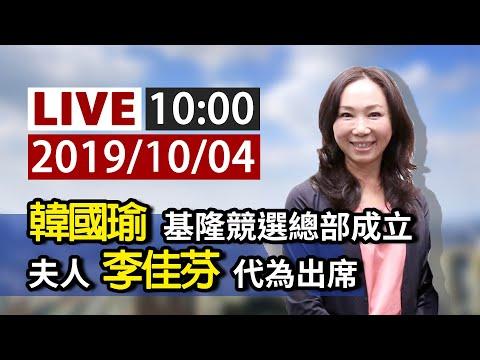 【完整公開】LIVE 韓國瑜基隆競選總部成立 夫人李佳芬代為出席