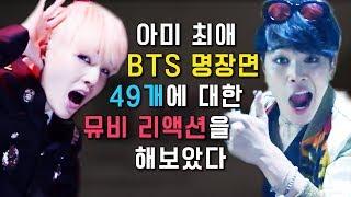 아미가 사랑한 방탄소년단 명장면 49 [BTS 뮤비리액션_7멤버X7장면_BEST모음집]