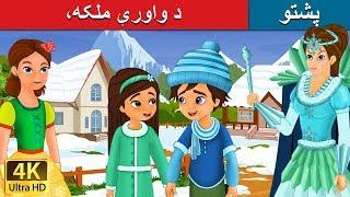 د واورې ملکه | Snow Queen Story in Pashto  | Pashto Story | Pashto Fairy Tales
