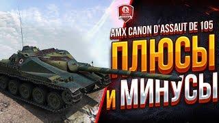 ПЛЮСЫ и МИНУСЫ ● AMX Canon d`assaut de 105