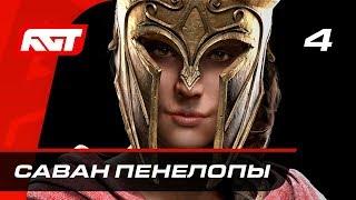 Прохождение Assassin's Creed Odyssey — Часть 4: Саван Пенелопы