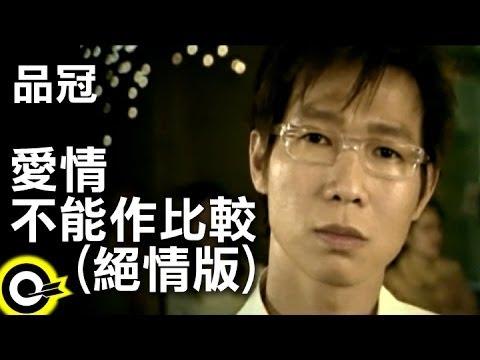 品冠-愛情不能作比較 (官方完整版MV)(絕情版)