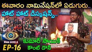 Telugu Bigg Boss 4: Housemates target wildcard contestant ..