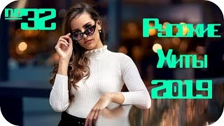 🇷🇺 РУССКИЕ ХИТЫ 2019 🔊 Russische Musik 2019 🔊 Клубная Музыка 2019 🔊 Russian Music Mix 2019 #32