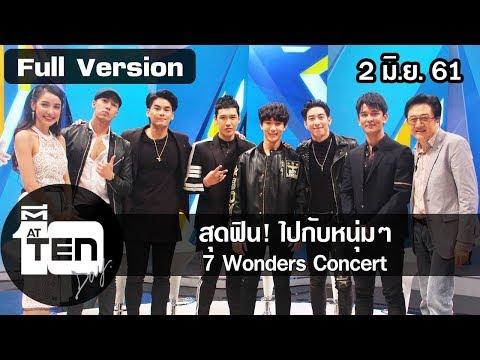 ตีสิบเดย์ ( 2 มิ.ย. 61) : สุดฟิน! ไปกับหนุ่มๆ 7 Wonders Concert