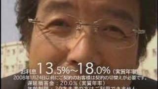 武富士CM11
