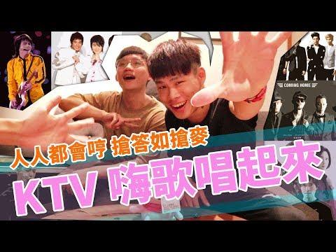 猜歌猜起來 |  KTV 開唱暖嗓不冷場,前奏五秒你能猜對幾首嗨歌?