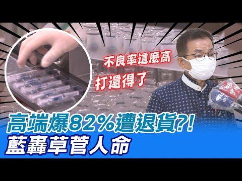 【每日必看】高端爆82%遭退貨?!藍轟草菅人命 高端:不實臆測@中天新聞 20210723