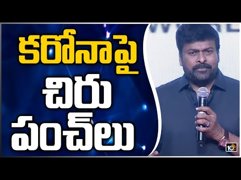 Chiranjeevi comments on Covid-19 pandemic impact on his grandchild